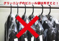 クリーニング 衣類の保管